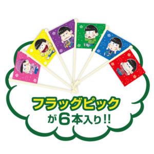 おそ松さんのおせちについてくるフラッグピック6本