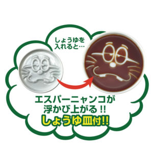 おそ松さんのおせちについてくるエスパーニャンコが浮かび上がるしょうゆ皿