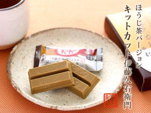 究極のキットカット、ほうじ茶バージョンキットカット伊藤久右衛門