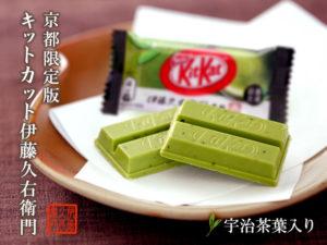 京都限定のキットカット KitKat 抹茶シリーズを極めた伊藤久右衛門、宇治茶葉入り