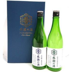 父の日のプレゼントには有名銘柄の日本酒を色々試せる【銘酒飲みくらべセット】がおすすめです。