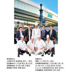 日本橋高島屋限定の特別おせち、日本橋おせち料理三段重は、日本橋の老舗の名店9店によるコラボレーションおせちです。