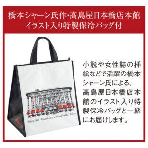 日本橋高島屋のリニューアルオープン記念おせち「日本橋おせち料理三段重」は特別仕様のクーラーバッグに入って届けられます。
