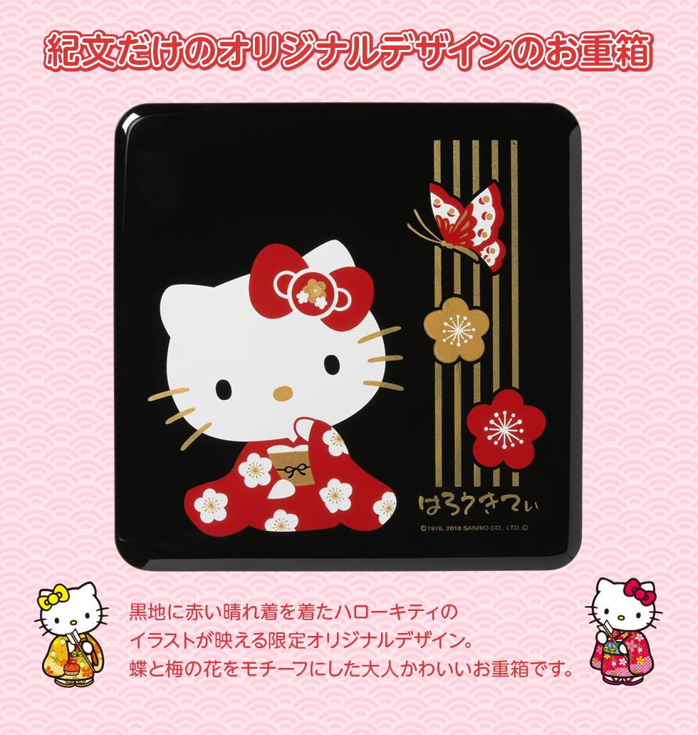 紀文の2019年の「キティーちゃんのおせち」のお重箱はキティーちゃんが着物を着ていて可愛くお正月らしさ満載