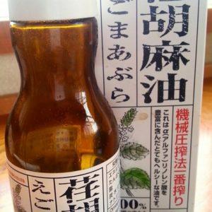 えごま油はオメガ3脂肪酸、αリノレン酸がたっぷり入った健康に良い油