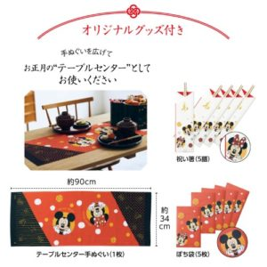 ベルメゾンのディズニーのおせちミッキーアンドミニーの三段重 には、テーブルセンター手ぬぐい屋祝い膳ポチ袋といったオリジナルグッズが付いてきます